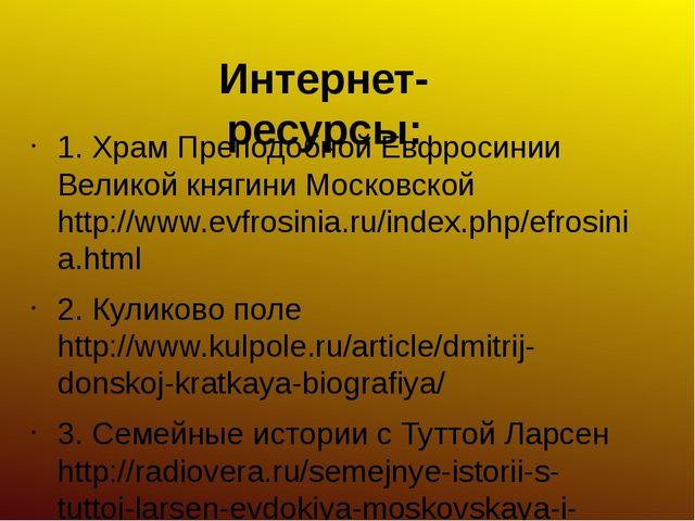 Интернет-ресурсы: 1.Храм Преподобной Евфросинии Великой княгини Московской h...