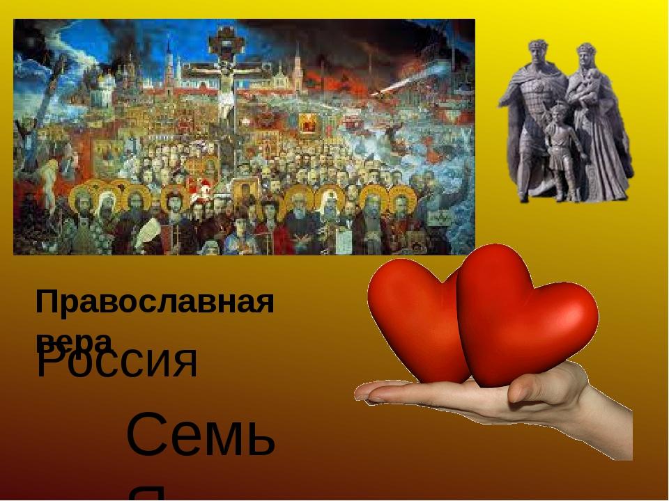Православная вера Россия СемьЯ