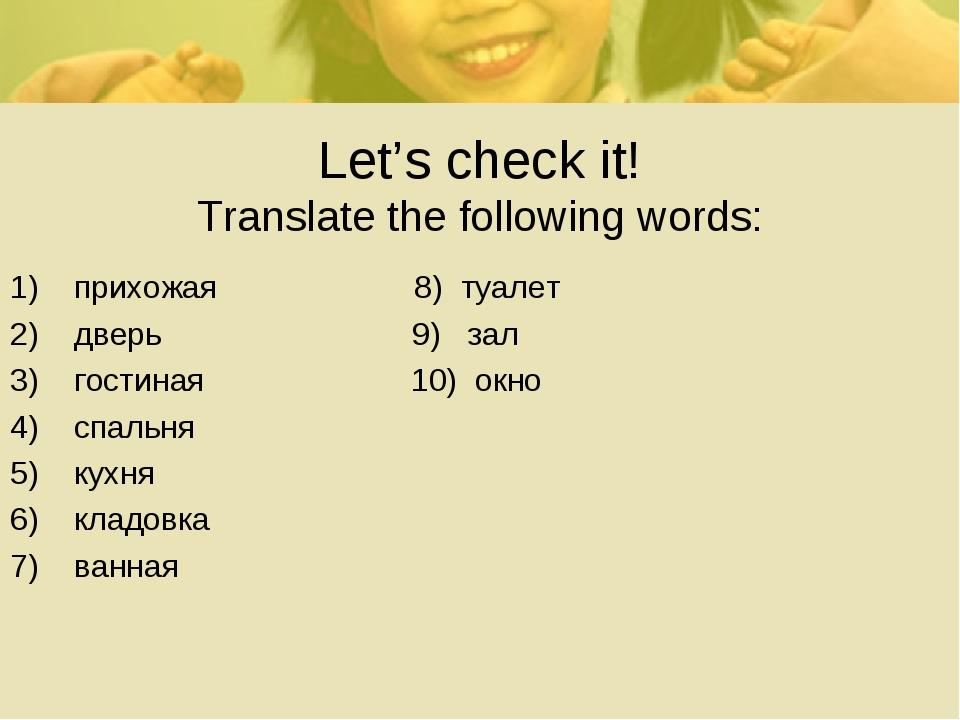 Let's check it! Translate the following words: прихожая 8) туалет дверь 9) за...