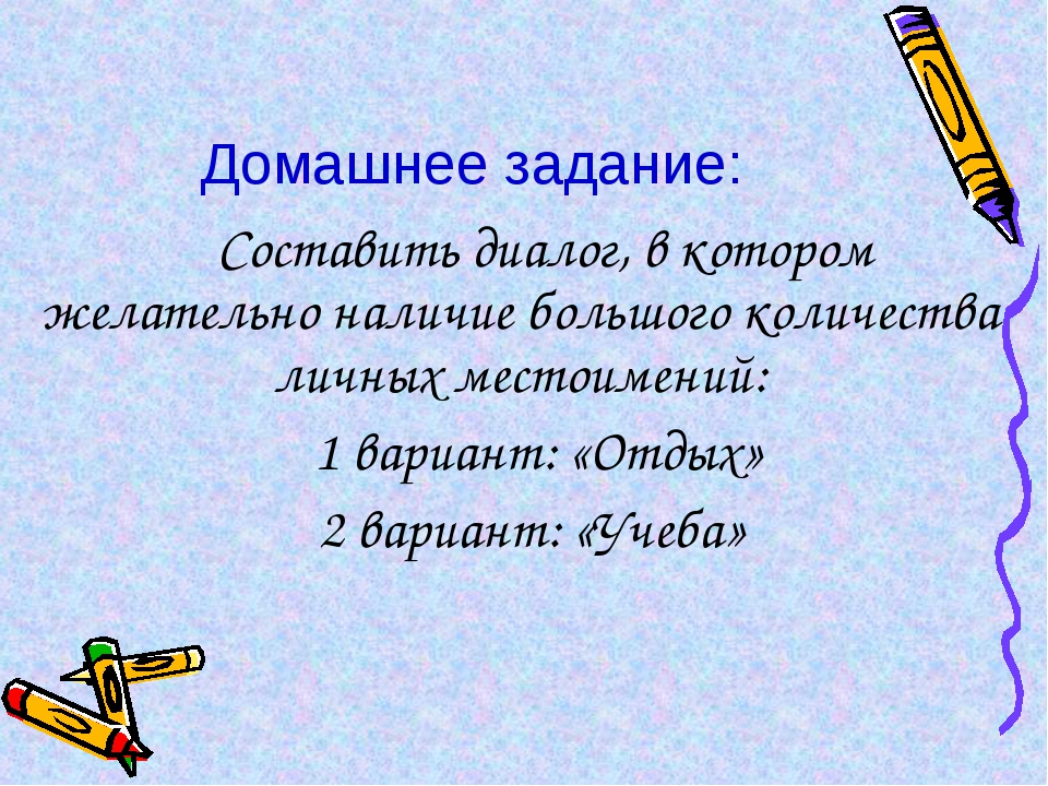Домашнее задание: Составить диалог, в котором желательно наличие большого кол...