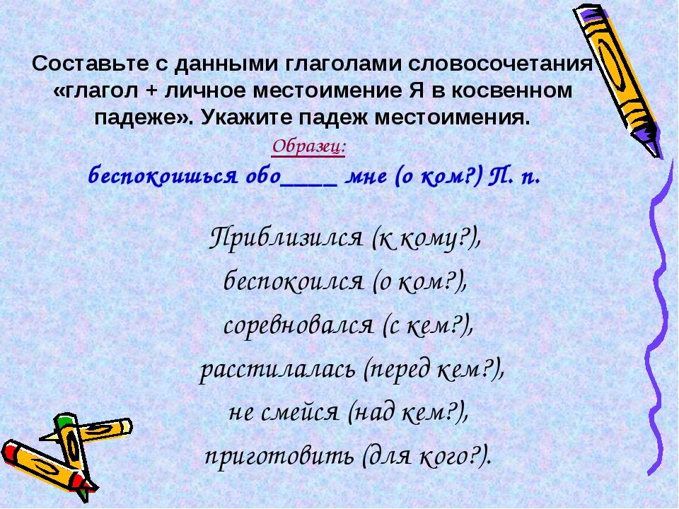 Составьте с данными глаголами словосочетания «глагол + личное местоимение Я в...