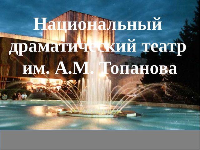 Национальный драматический театр им. А.М. Топанова