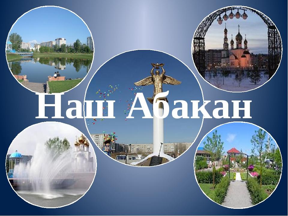 Наш Абакан