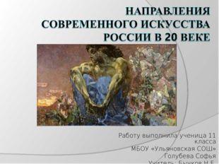 Работу выполнила ученица 11 класса МБОУ «Ульяновская СОШ» Голубева Софья Учи