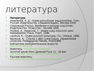 литература Литература: Некипелов, А. Д.: Новая российская энциклопедия. Том I