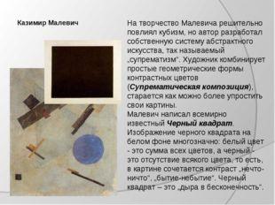 На творчество Малевича решительно повлиял кубизм, но автор разработал собстве