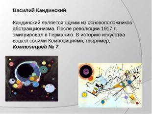 Василий Кандинский Кандинский является одним из основоположников абстракциони