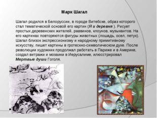 Марк Шагал Шагал родился в Белоруссии, в городе Витебске, образ