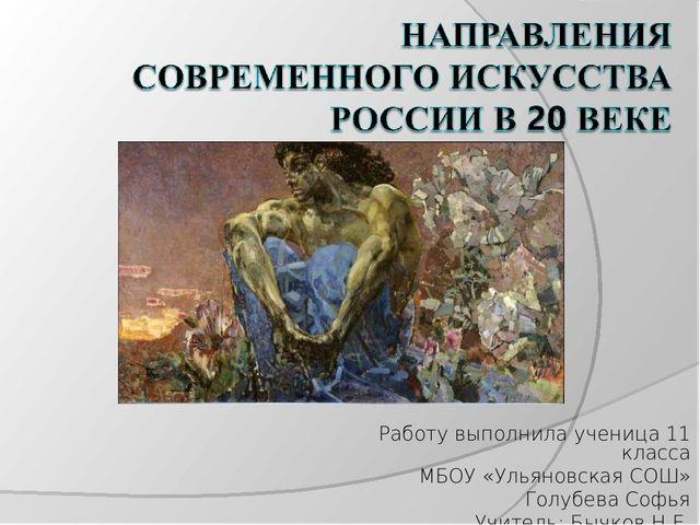 Работу выполнила ученица 11 класса МБОУ «Ульяновская СОШ» Голубева Софья Учи...