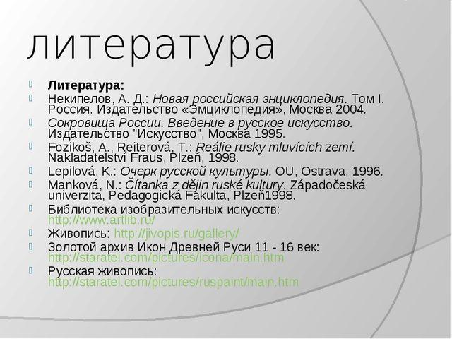 литература Литература: Некипелов, А. Д.: Новая российская энциклопедия. Том I...