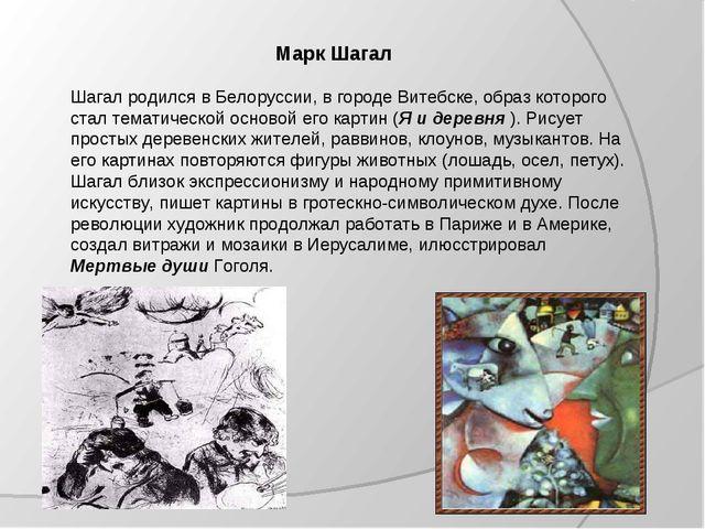 Марк Шагал Шагал родился в Белоруссии, в городе Витебске, образ...