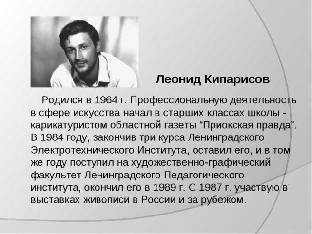 Леонид Кипарисов  Род...