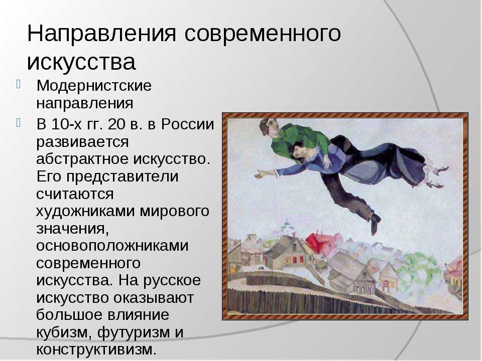 Направления современного искусства Модернистские направления В 10-х гг. 20 в....