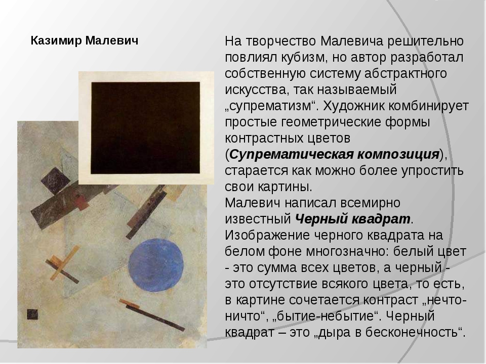 На творчество Малевича решительно повлиял кубизм, но автор разработал собстве...