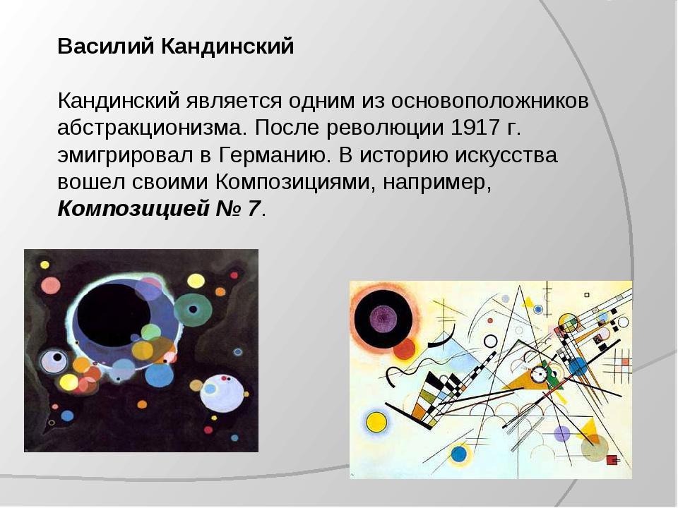 Василий Кандинский Кандинский является одним из основоположников абстракциони...