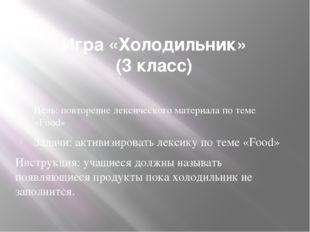 Игра «Холодильник» (3 класс) Цель: повторение лексического материала по теме