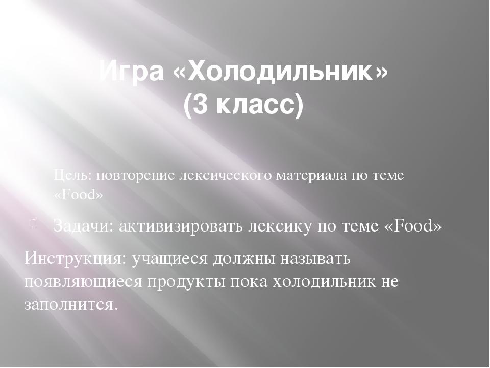 Игра «Холодильник» (3 класс) Цель: повторение лексического материала по теме...