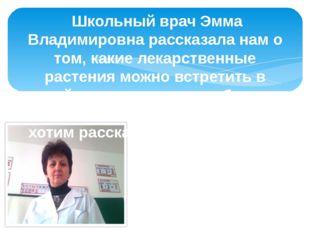 Школьный врач Эмма Владимировна рассказала нам о том, какие лекарственные ра
