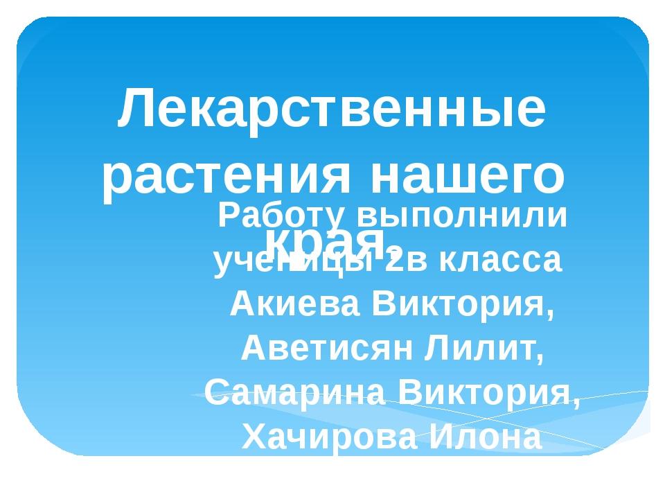 Лекарственные растения нашего края. Работу выполнили ученицы 2в класса Акиев...