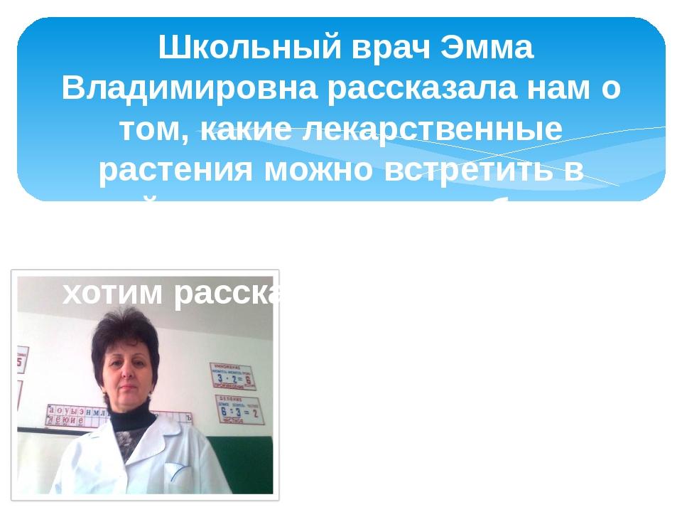 Школьный врач Эмма Владимировна рассказала нам о том, какие лекарственные ра...