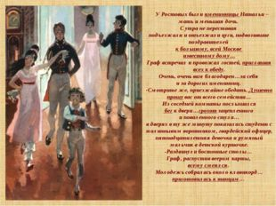 У Ростовых были именинницы Натальи – мать и меньшая дочь. С утра не перестав
