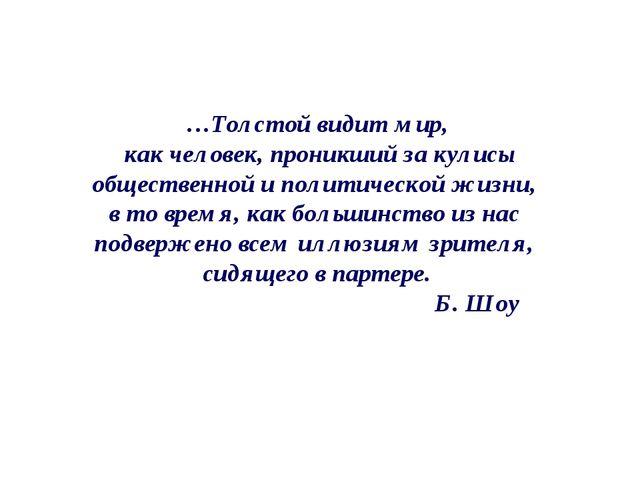 …Толстой видит мир, как человек, проникший за кулисы общественной и политичес...