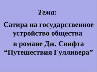 "Тема: Сатира на государственное устройство общества в романе Дж. Свифта ""Путе"