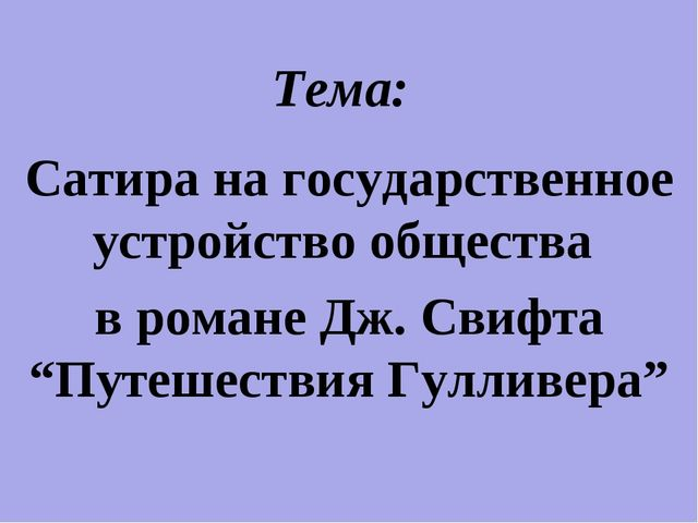 "Тема: Сатира на государственное устройство общества в романе Дж. Свифта ""Путе..."