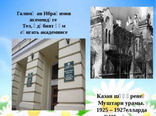 Казан шәһәренең Муштари урамы. 1925 – 1927елларда Г.Ибраһимов яшәгән йорт Га