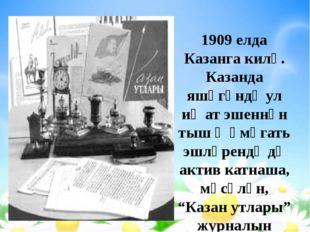 1909 елда Казанга килә. Казанда яшәгәндә ул иҗат эшеннән тыш җәмәгать эшләре