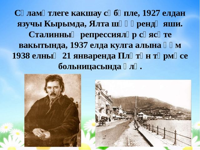 Сәламәтлеге какшау сәбәпле, 1927 елдан язучы Кырымда, Ялта шәһәрендә яши. Ста...