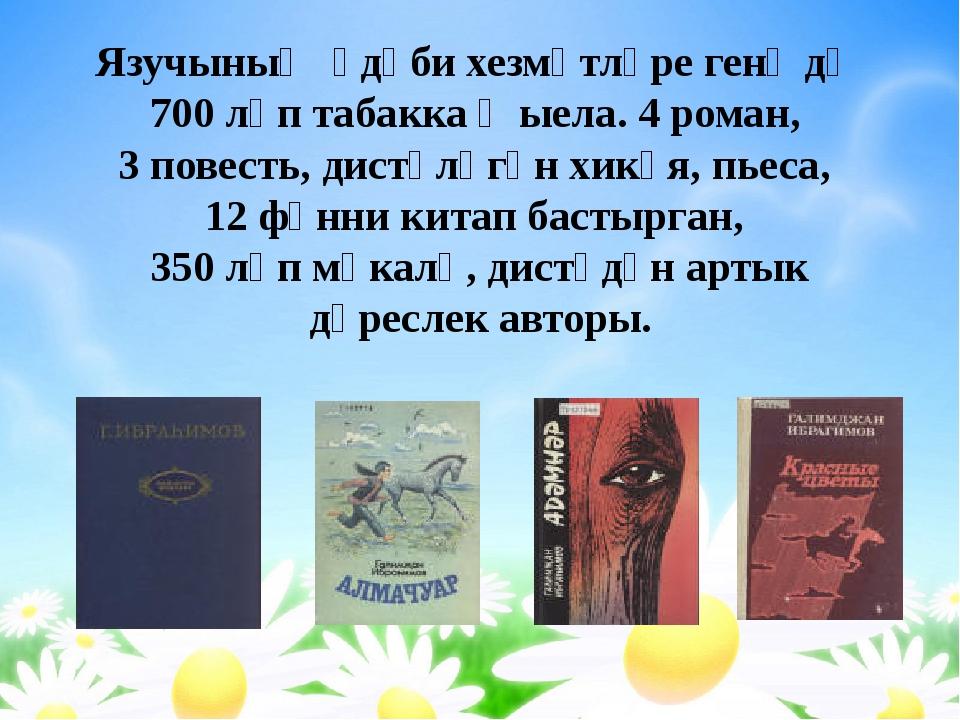Язучының әдәби хезмәтләре генә дә 700 ләп табакка җыела. 4 роман, 3 повесть,...