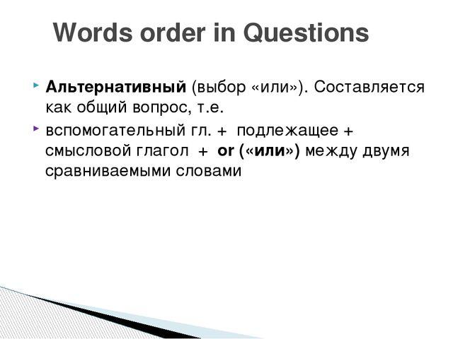 Альтернативный (выбор «или»). Составляется как общий вопрос, т.е. вспомогател...