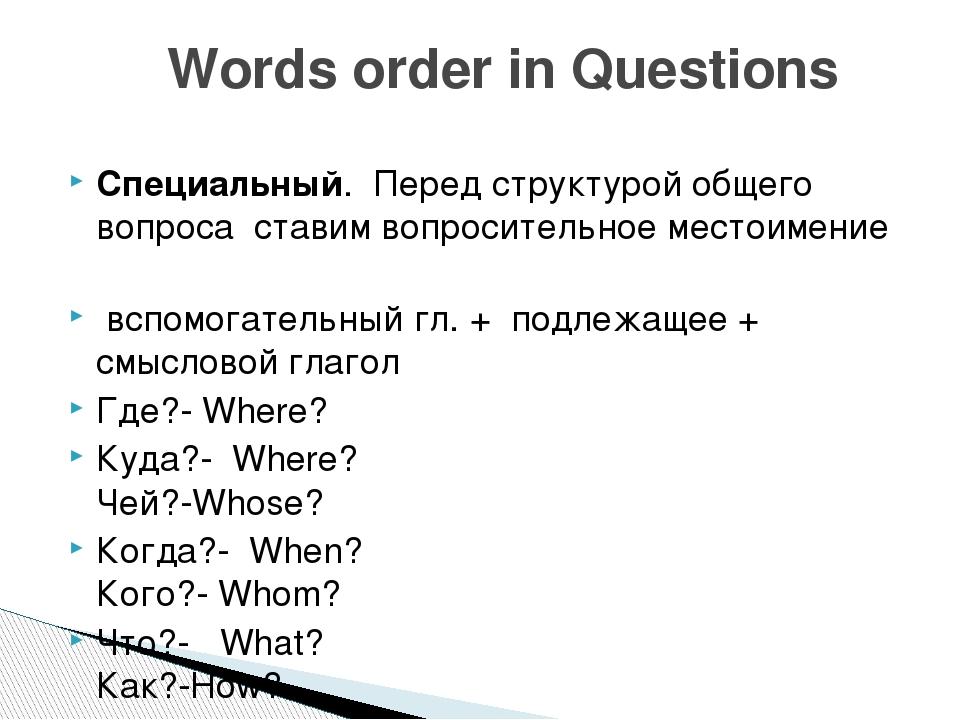 Специальный. Перед структурой общего вопроса ставим вопросительное местоимени...