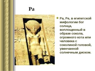 Ра Ра, Ре, в египетской мифологии бог солнца, воплощенный в образе сокола, ог