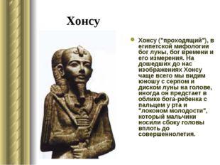 """Хонсу Хонсу (""""проходящий""""), в египетской мифологии бог луны, бог времени и ег"""