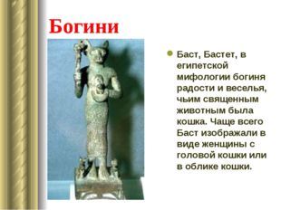 Богини Баст, Бастет, в египетской мифологии богиня радости и веселья, чьим св