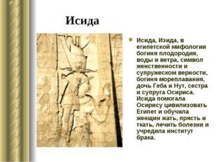 Исида Исида, Изида, в египетской мифологии богиня плодородия, воды и ветра, с