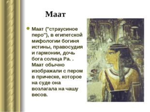 """Маат Маат (""""страусиное перо""""), в египетской мифологии богиня истины, правосуд"""