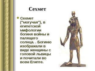 """Сехмет Сехмет (""""могучая""""), в египетской мифологии богиня войны и палящего сол"""