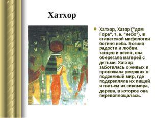 """Хатхор Хатхор, Хатор (""""дом Гора"""", т. е. """"небо""""), в египетской мифологии богин"""