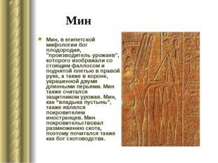 """Мин Мин, в египетской мифологии бог плодородия, """"производитель урожаев"""", кото"""