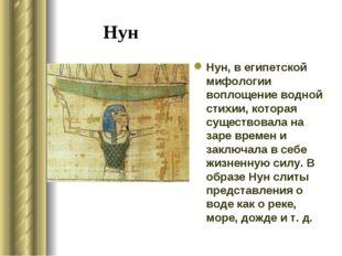 Нун Нун, в египетской мифологии воплощение водной стихии, которая существовал