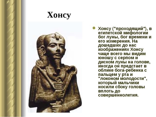 """Хонсу Хонсу (""""проходящий""""), в египетской мифологии бог луны, бог времени и ег..."""