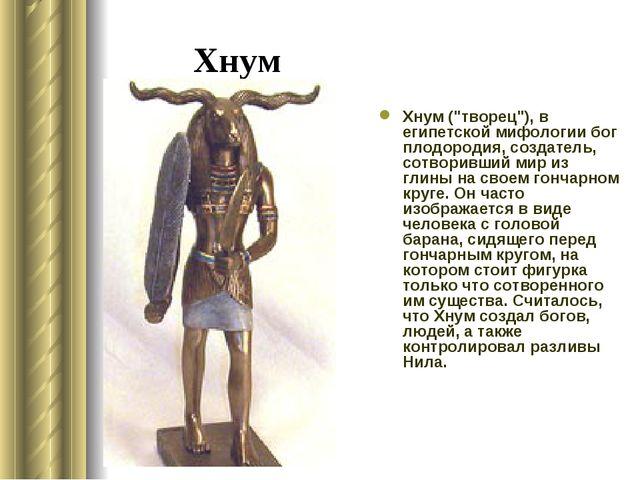 """Хнум Хнум (""""творец""""), в египетской мифологии бог плодородия, создатель, сотво..."""