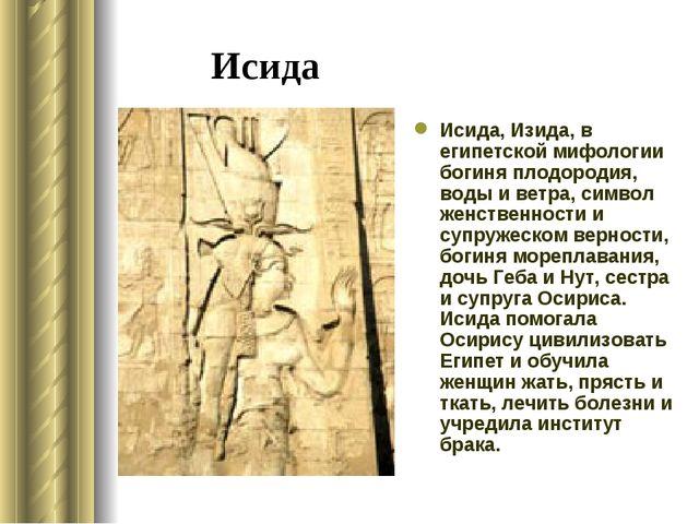 Исида Исида, Изида, в египетской мифологии богиня плодородия, воды и ветра, с...