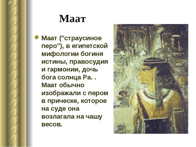 """Маат Маат (""""страусиное перо""""), в египетской мифологии богиня истины, правосуд..."""