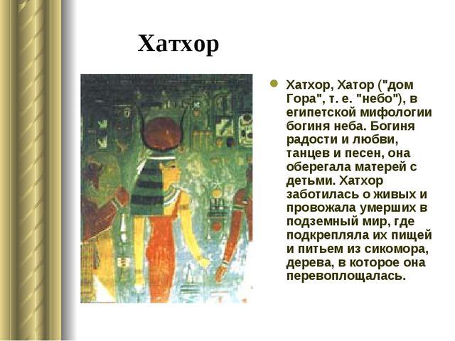 """Хатхор Хатхор, Хатор (""""дом Гора"""", т. е. """"небо""""), в египетской мифологии богин..."""