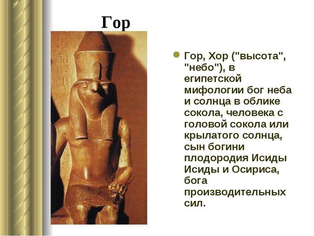 """Гор Гор, Хор (""""высота"""", """"небо""""), в египетской мифологии бог неба и солнца в о..."""