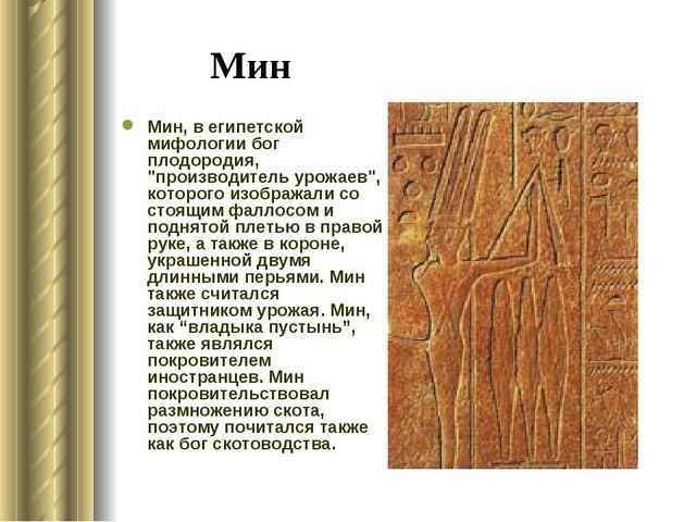 """Мин Мин, в египетской мифологии бог плодородия, """"производитель урожаев"""", кото..."""
